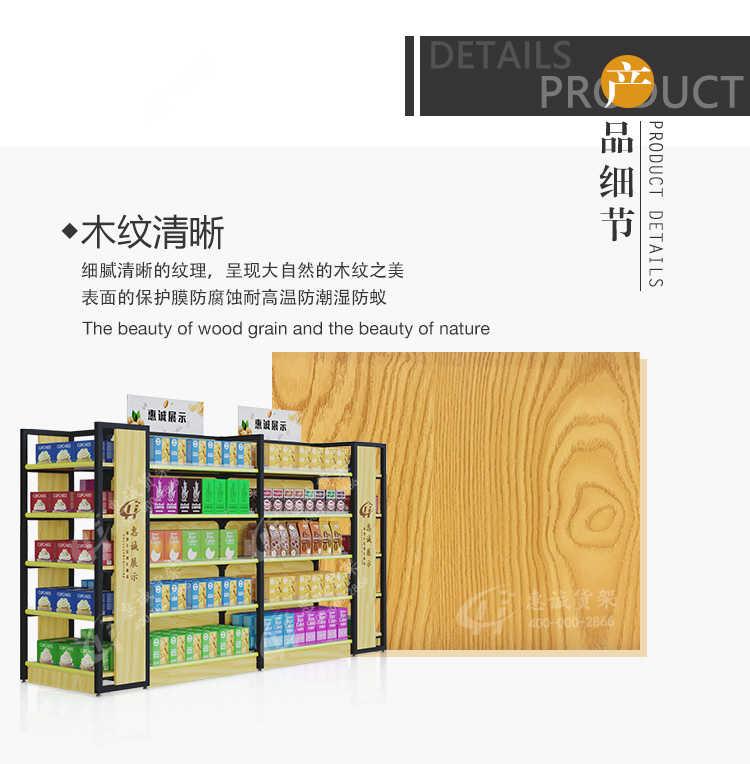 圆角直角钢木超市货架_20.jpg