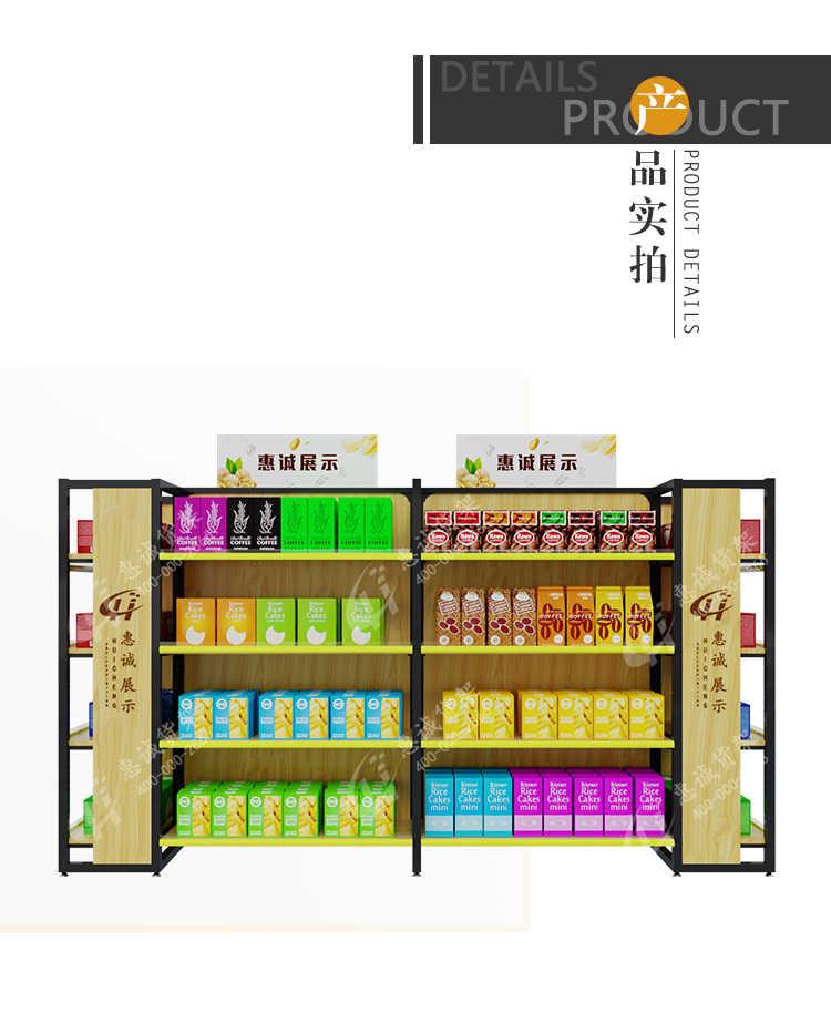 圆角直角钢木超市货架_24.jpg