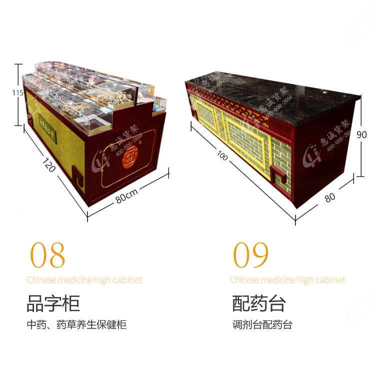 药店参茸矮柜-ZYGB款图片1-11