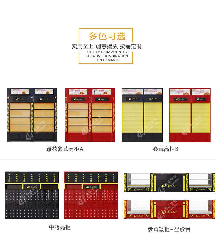 药店参茸矮柜-ZYGB款图片1-18