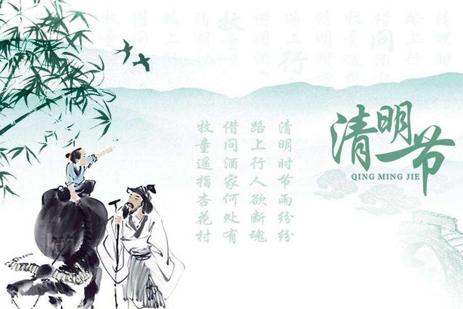 2019年清明节